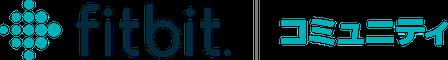 Fitbit コミュニティ